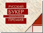 """Литературная премия """"Русский Букер"""" осталась без денег"""