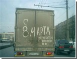 """Спецпроект """"Нового Региона"""": 8 марта - только для членов профсоюза / Комсомолки начинают, стриптизерши заканчивают"""
