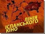 В Одессе проходит фестиваль испанского кино