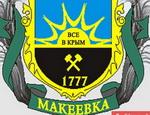 В Интернете опубликован макеевский логотип Крыма