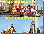 Львовский экономист предлагает обменять Севастополь на украинскую военно-морскую базу в Новороссийске