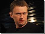Навального обвинили в краже денег СПС / Но это оказалось очередной неудачной провокацией