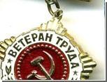 """Имеющих право получить звание """"Ветеран труда"""" свердловчан станет больше"""