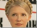 Тимошенко разрешили выезд за границу
