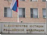 Минюст опроверг отказ в регистрации Пиратской партии