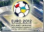 Проснулись. Коммунисты начинают выступать против «сомнительного» Евро-2012 в Украине