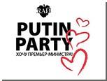 Ночному клубу запретят называть вечеринку в честь Путина