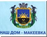 Агеев: Племянник макеевского вице-мэра будет заниматься застройкой Симферополя в силу профессионализма / Хотя до приезда в Крым работал барменом