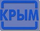 """СМИ: Джарты хочет забрать из подчинения Киеву ГТРК """"Крым"""""""