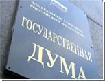 """Партия """"Яблоко"""" заявила о намерении участвовать в выборах в Госдуму"""