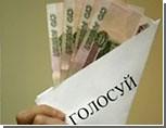 В Екатеринбурге разгорается скандал с подкупом голосов избирателей / По данным депутата Госдумы Буркова, пенсионерам вручают по 200 рублей за поддержку кандидата-единоросса