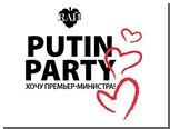 """Пресс-секретарь Путина заинтересовался вечеринкой """"Putin Party"""""""