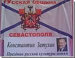 Затулин спонсировал анти-англосаксонский праздник в школе Севастополя