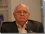 42 процента россиян назвали Горбачева главным виновником распада СССР