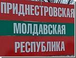 МИД Украины официально отказался от Приднестровья
