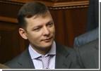 16 марта - онлайн-трансляция презентации книги «Украина в Wikileaks: политика без грифа», изданной при содействии фонда Олега Ляшко «Украинская идентичность»