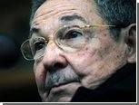 Рауль Кастро назначил нового министра экономики Кубы