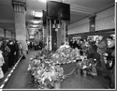 Установлены все соучастники теракта в московском метро