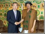 Каддафи позвал ООН и НАТО в Ливию