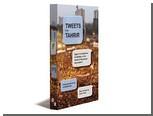 """В США выйдет книга о египетской революции """"Твиты с Тахрира"""""""