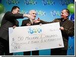 Работники канадской булочной выиграли в лотерею 50 миллионов долларов