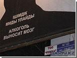 """В Алма-Ате пьяный водитель врезался в билборд """"Алкоголь выносит мозг"""""""