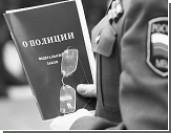 Евгений Черноусов: Сотрудники МВД на данный момент – никто