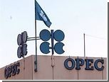 В 2011 году страны ОПЕК заработают триллион долларов