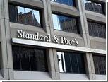 Standard & Poor's сравняло кредитные рейтинги России и Португалии