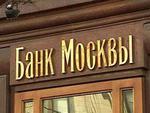 Ограбление банка во Владикавказе назвали инсценировкой