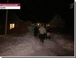 СК назвал имена подозреваемых в убийстве семьи на Ставрополье