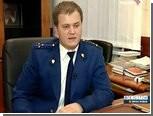 Бывший зампрокурора САО Москвы проведет в заключении 12 лет