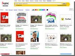 """Яндекс"" актуализировал базу изображений"