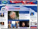 """""""Единая Россия"""" заблокировала ссылки на свой сайт"""