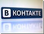"""""""ВКонтакте"""" стала лидером по количеству удаленного пиратского видео"""