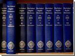 В Оксфордский словарь добавили LOL и OMG