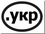 Украина получила кириллический домен .укр