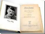 Распространитель книги Гитлера в Сети объявлен в розыск