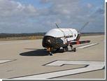 В США запустили второй космический беспилотник