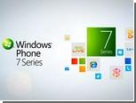 Microsoft выпустила крупное обновление Windows Phone 7