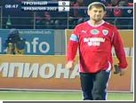 Промахи Кадырова с пенальти помогли победе бразильцев