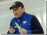 Российских конькобежцев будет тренировать итальянец