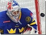Вратарь сборной Швеции по хоккею отказался от чемпионата мира