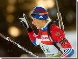 Сборная России по биатлону заняла девятое место в эстафете