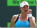 Звонарева вышла в полуфинал турнира в Майами