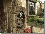 В Австрии ликвидирировали могилу родителей Гитлера