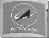 Глава Роскосмоса рассказал о перспективах работы ведомства