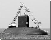 Бывшие подводники критикуют состояние дел на флоте