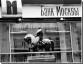 МВД раскрыло новые схемы мошенничества Банка Москвы