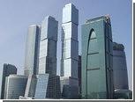 Москва опустилась на 65 место в рейтинге мировых финансовых центров